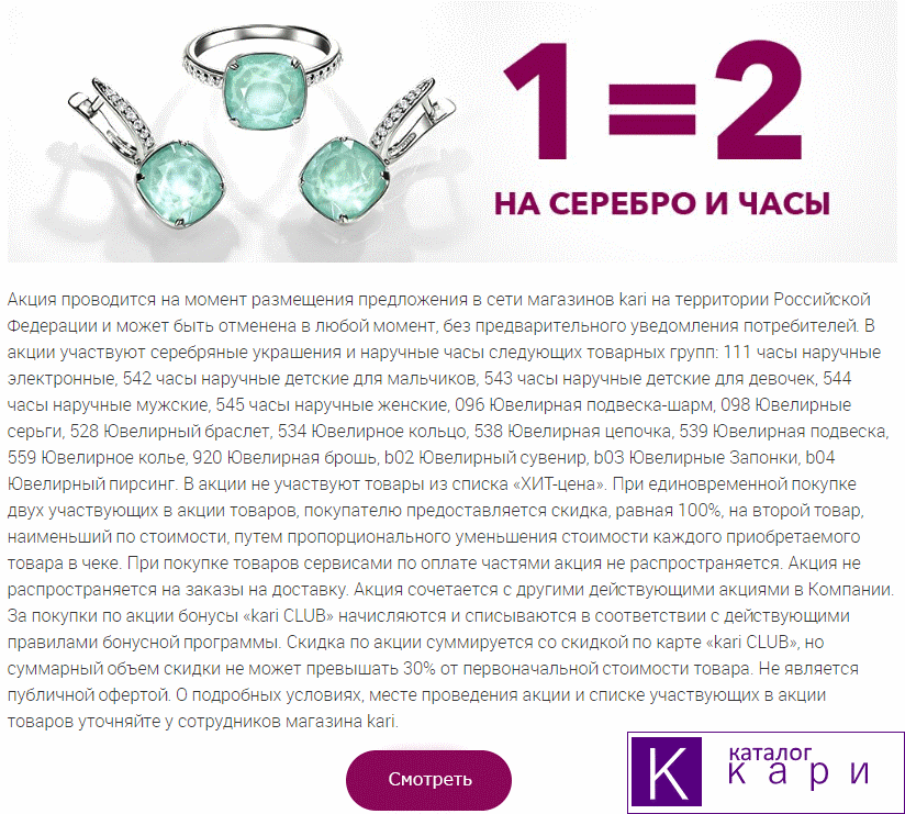 1=2 на СЕРЕБРО