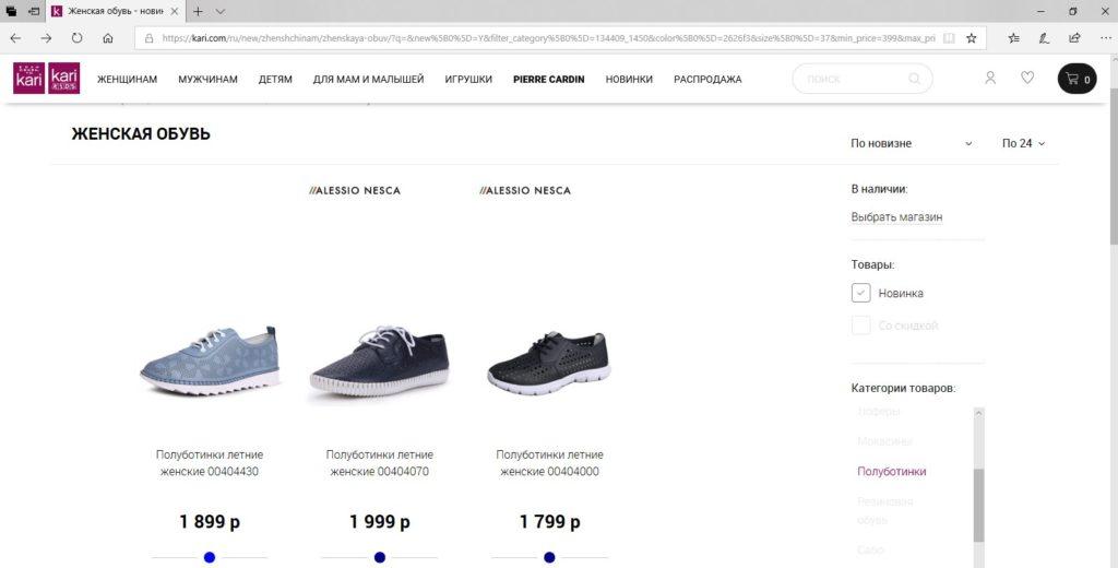 Сделать онлайн заявку в магазин кари на обувь